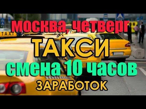 Заработок в Яндекс такси, Сити, Гетт