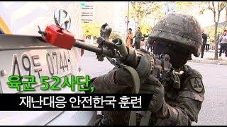 육군 52사단, 재난대응 안전한국 훈련