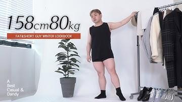 (ENG) 키작고 뚱뚱한 남자겨울코디 / 남친룩&진지룩 ( 가성비 바지추천)