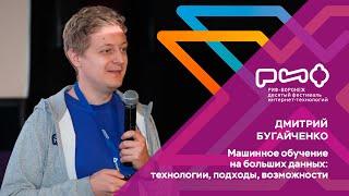 4.1. Дмитрий Бугайченко. Машинное обучение на больших данных: технологии, подходы, возможности
