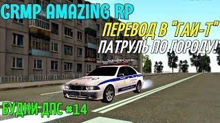 """CRMP Amazing RolePlay - БУДНИ ДПС [№14] ПЕРЕВОД В """"ГАИ-Т"""" ПАТРУЛЬ ПО ГОРОДУ!#538"""