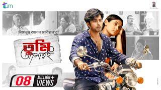 Tumi Amari | তুমি আমারই | Afran Nisho | Mehazabien | Mizanur Rahman Aryan | Bangla New Telefilm 2019