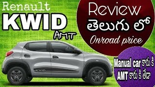 Renault KWID AMT review in telugu   kwid AMT vs manual  rangababu Karnati