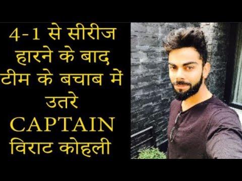 India Vs England 4-1 Ki Scoreline Nhi Bnati Hume Incompetitive: Kohli