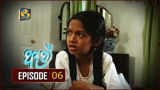 Anne Episode 06 |  ඈන් ... Thumbnail