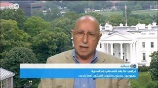 الصحفي سعيد عريقات: ترامب لا يحظى بدعم مجموعات الضغط القوية | مسائية DW
