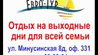 Туры выходного дня от с ЕВРО-ТУР 30RU Астрахань.avi(, 2012-05-08T09:10:58.000Z)
