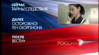 Спонсор показа, программа передач и заставка (Россия, 07.04.2009)