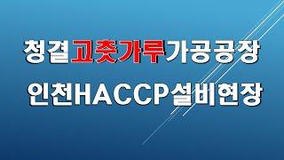 [인천]청결고춧가루가공공장 설비 현장/HACCP[방앗간…