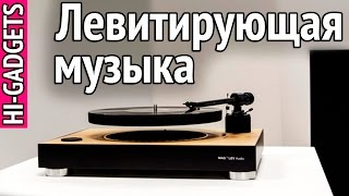 Летающий проигрыватель виниловых пластинок MAG LEV Audio. Музыка для меломанов. | HI-GADGETS.