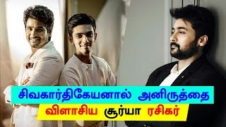 Surya Fans Slaps Anirudh By The Reason Of Sivakarthikeyan!