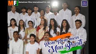 रोम रोम में माँ भारती | Rom Rom Mein Maa Bharti | Varsha Prabhu |Independence Day 2017 | MFI |