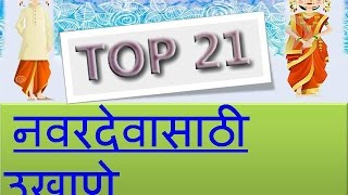 Video TOP 21 NAVARDEVASATHI MARATHI UKHANE download MP3, 3GP, MP4, WEBM, AVI, FLV November 2017