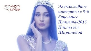 Интервью с 3-й вице-мисс Планета-2015  Натальей Шароновой