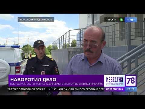 Задержанный в Волосово экс-чиновник о пенопласте вместо бетона: это элементы фасада