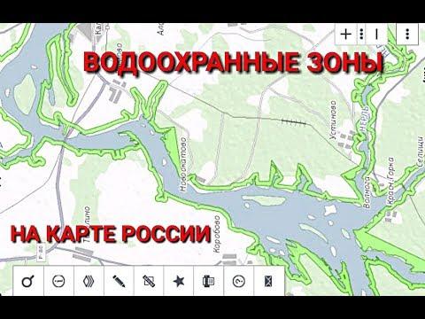 Водоохранные зоны на карте России!