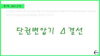 2012년 전기기사 3회 필답형 실기 - 단권변압기 Δ…
