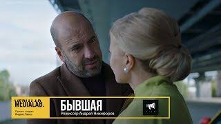 Бывшая, режиссёр Андрей Никифоров | Medialab