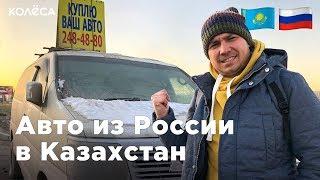 Авто из РОССИИ в КАЗАХСТАН: ЗА и ПРОТИВ. Новосибирск, или Свежие праворульки