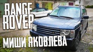 Range Rover Миши Яковлева у нас