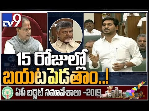 CM YS Jagan To Order For Re Tendering In Polavaram Project - TV9