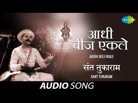 Sant Tukaram   संत तुकाराम   Aadhi Beej Ekale   आधी बीज एकले   Vishnupant Pagnis   Keshavrao Bhole