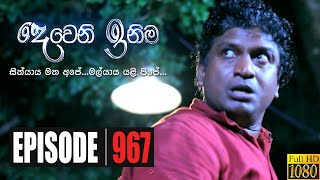 Deweni Inima | Episode 967 22nd December 2020 Thumbnail