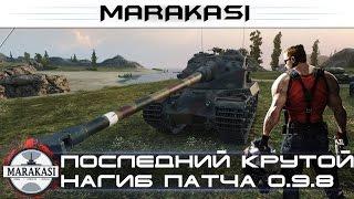World of Tanks последний крутой нагиб патча 0.9.8
