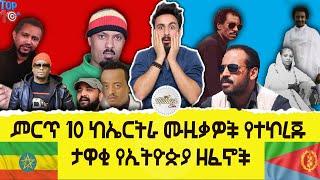 10 Ethiopian music stolen from Eritrean | ምርጥ 10 ከኤርትራ ሙዚቃዎች የተኮረጁ ታዋቂ የኢትዮጵያ ዘፈኖች