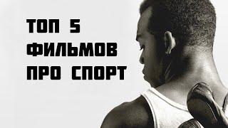 ТОП 5 ФИЛЬМОВ ПРО СПОРТ