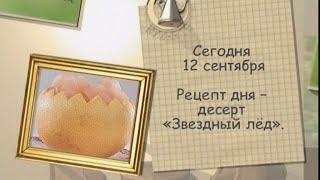 Рецепт дня - 12 сентября