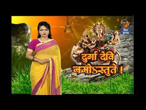 नवरात्रि का दूसरा दिन | Navratri Special | ETV Bihar Jharkhand