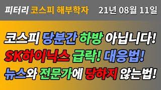 21.8.11 코스피 분석(하방 아닙니다! SK하이닉스…