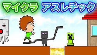 【アニメ】マイクラ アスレチック