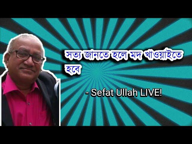 ????? ????? ???? | Sefat Ullah Live Video | ????? ?????? | Austria