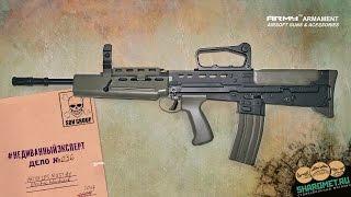ARMY L85 (R85) A1 EBB #недиванныйэксперт
