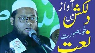 Video Darbare Risalat Ki - NAAT - Qari Hafiz Ismail AURANGABAD download MP3, 3GP, MP4, WEBM, AVI, FLV Agustus 2018