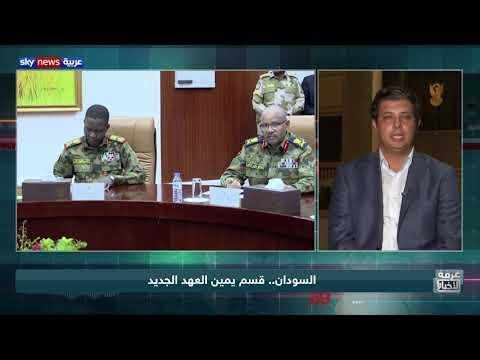 السودان.. قسم يمين العهد الجديد  - نشر قبل 2 ساعة