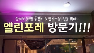 [양재역 맛집] 돌잔치&행사모임 씨푸드뷔페~ &…