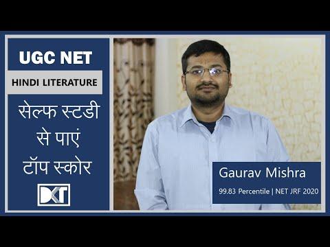 NTA NET Exam | Strategy For Hindi Literature | हिंदी साहित्य की स्ट्रेटेजी | By Kumar Gaurav Mishra
