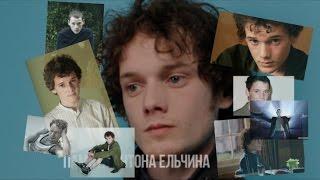 Памяти Антона Ельчина - лучшие актерские перевоплощения
