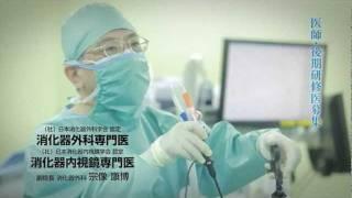 長野市民病院 TVCM 【医師編】