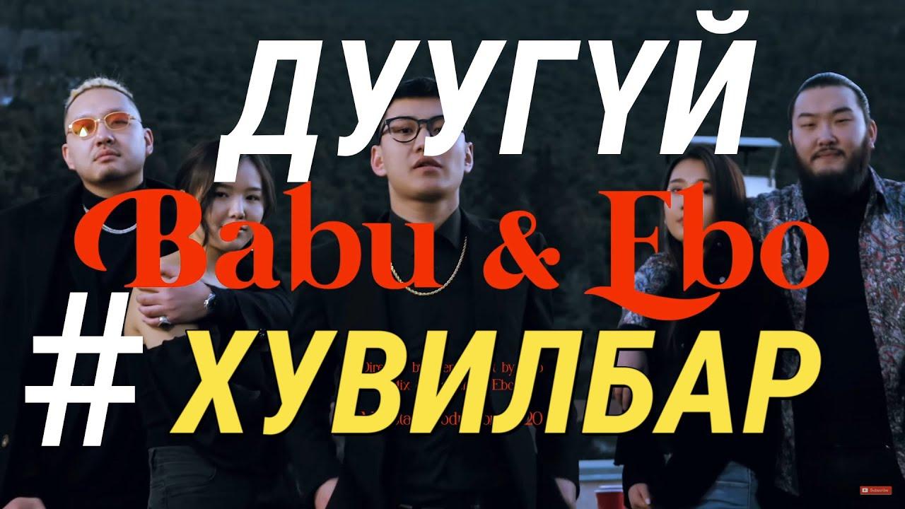 Download Babu feat Ebo - TsuPari [Without Music Parody]