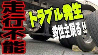 【長距離トラック運転手】予期せぬ事態 走行不能? 深夜の車両トラブル