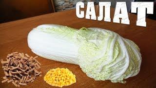 Салат с пекинской капустой, кукурузой и сухариками