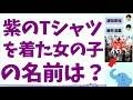 『WESTV!』初回盤ジャケット写真の紫のTシャツを着た女の子の名前は?