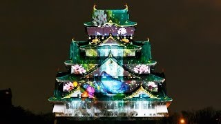 大阪城3dマッピング スーパーイルミネーション 2013 2014 osaka castle 3d mapping super illumination japan