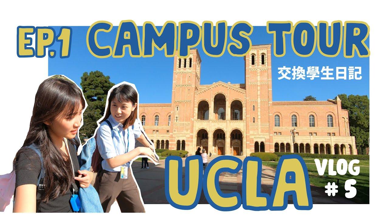(eng/中) VLOG#5 UCLA和臺大校園根本超像?! Ep.1 Campus Tour 臺大交換學生 - YouTube