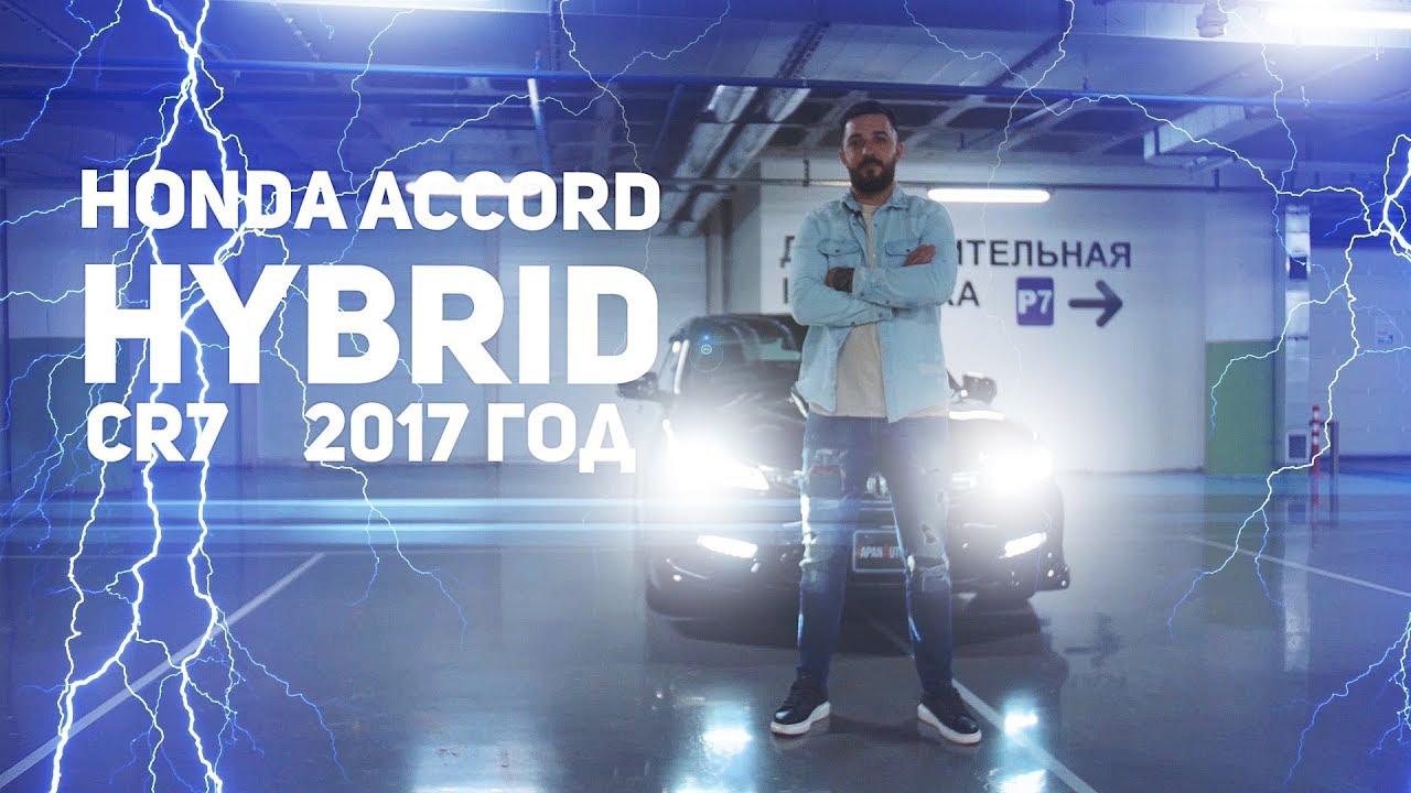 Хонда Аккорд Гибрид 9 поколение 2017 года в кузове CR7 | Без селектора передач!