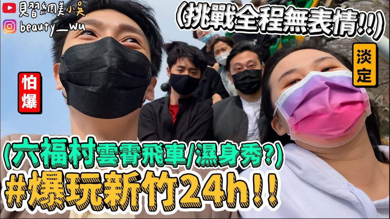 【小吳 】六福村HIGH起來🔥『快閃新竹24H』幫經紀人慶生輕旅行😂(ft.ShopBack)
